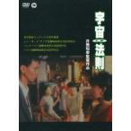 宇宙の法則 古尾谷雅人 DVD