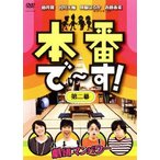 本番で〜す!第二幕 藤井隆/宮川大輔/ハリセンボン DVD