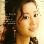 モーツァルト:アリア集 幸田浩子 SACD-Hybrid