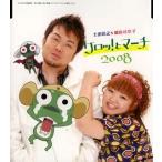 ケロッ!とマーチ2008 土田晃之&柳原可奈子 CD-Single