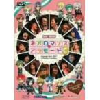 ライブビデオ ネオロマンス アラモード3 DVD