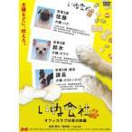 いぬ会社 Vol.2 DVD