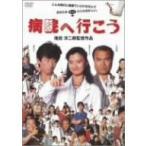 病院へ行こう 真田広之 DVD