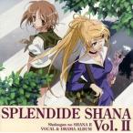 灼眼のシャナII SPLENDIDE SHANAII Vol.2 /  (CD)