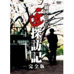 劇団ひとりの匠探訪記 完全版 劇団ひとり DVD