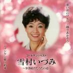 GOLDEN☆BEST 雪村いづみ〜歩き続けた うたの道 / 雪村いづみ [CD]