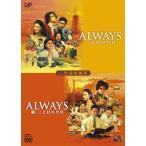 ALWAYS 三丁目の夕日/ALWAYS 続・三丁目の夕日 吉岡秀隆 DVD