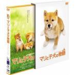 マリと子犬の物語 スペシャル・エディション 船越英一郎 DVD