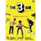 THE3名様 俺たちのサマーウインド 佐藤隆太/岡田義徳/塚本高史 DVD