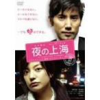 夜の上海 本木雅弘/ヴィッキー・チャオ DVD
