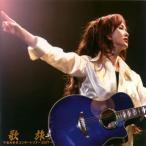 歌旅-中島みゆきコンサートツアー2007- / 中島みゆき (CD)