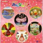 DVD・ミュージック通販専門店ランキング51927位 CDツイン NHKみんなのうた〜ベスト・ヒット40☆心のうた集〜 CD