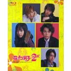 花より男子2(リターンズ)BOX(Blu-ray Disc) / 井上真央 (Blu-ray)画像