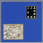 邦楽舞踊シリーズ 長唄新曲 小唄 上方唄 松島圧十郎/他 CD