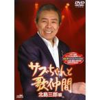 「サブちゃんと歌仲間」北島三郎編 / 北島三郎 (DVD)