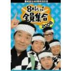 番組誕生40周年記念盤 8時だョ!全員集合2008 DVD-BOX ドリフターズ DVD