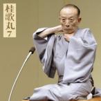 桂歌丸7「朝日名人会」ライヴシリーズ51「藁人形」「井戸の茶碗」 桂歌丸 CD