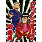 ブラックマヨネーズの∞(無限大)番長 ブラックマヨネーズ DVD