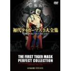 初代タイガーマスク大全集〜奇跡の四次元プロレス1981-1983〜完全保存盤 DVD-BOX 初代タイガーマスク DVD