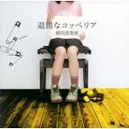 退屈なコッペリア 植田真梨恵 CD