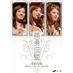 美勇伝コンサートツアー2008初夏 美勇伝説V〜最終伝説
