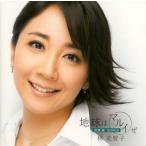 地球はマルイぜ〜武満徹:SONGS〜 / 林美智子 (CD)