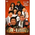 R-1ぐらんぷり2008 DVD