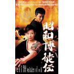 昭和博徒伝 中島史恵 DVD