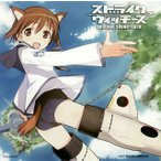 ショッピングストライクウィッチーズ TVアニメーション ストライクウィッチーズ オリジナルサウンドトラック CD