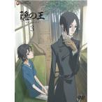 隠の王 3 DVD