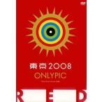 東京オンリーピック RED DVD