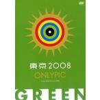 東京オンリーピック GREEN DVD
