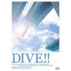 ダイブ!!(初回限定生産) 林遣都 DVD