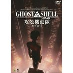 GHOST IN THE SHELL 攻殻機動隊2.0 [DVD]