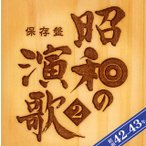 保存盤 昭和の演歌(2)昭和42年〜43年 / オムニバス (CD)