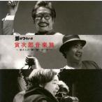"""男はつらいよ 寅次郎音楽旅〜寅さんの""""夢""""""""旅""""""""恋""""""""粋""""〜 / オムニバス [CD]"""