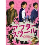 アフタースクール 大泉洋/佐々木蔵之助/堺雅人 DVD