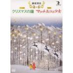 藤城清治 クリスマスの鐘/マッチ売りの少女 DVD