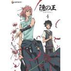 隠の王 4 DVD