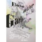 エレキコミック第16回発表会「Garlic」 エレキコミック DVD