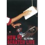 HOW TO SCRATCH LIVE-応用編ー DVD