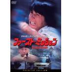 ファースト・ミッション プレミアム・エディション ジャッキー・チェン DVD