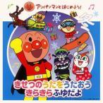 アンパンマンとはじめよう! きせつのうたをうたおう きらきらふゆだよ / アンパンマン (CD)