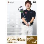 ツアープロコーチ 内藤雄士 Golfer's Baseクラブ特性を最大限に活かすテクニック Part1 内藤雄士 DVD