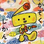 家族時間 with kids〜NHKみんなのうたカバー集〜 オムニバス CD