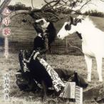 心守歌(紙ジャケット仕様) / 中島みゆき (CD)