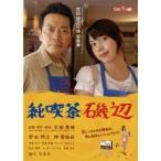 純喫茶磯辺 宮迫博之 DVD