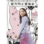 百万円と苦虫女 蒼井優 DVD