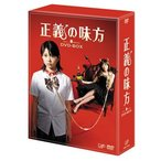正義の味方 DVD-BOX 志田未来 DVD