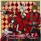 クローバーの国のアリス〜Wonderful Wonder World〜ドラマCD 第2巻 CD